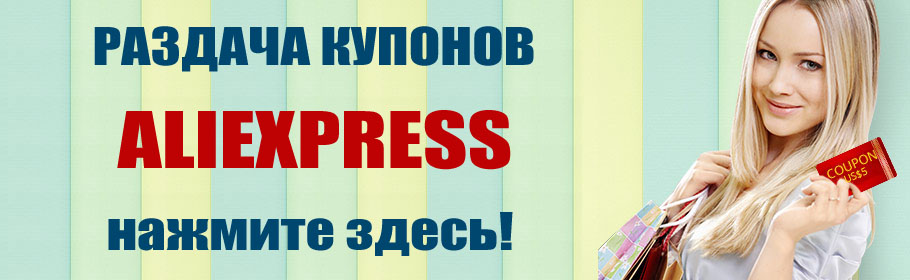 Раздача купонов Aliexpress!