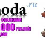 lamoda_sep