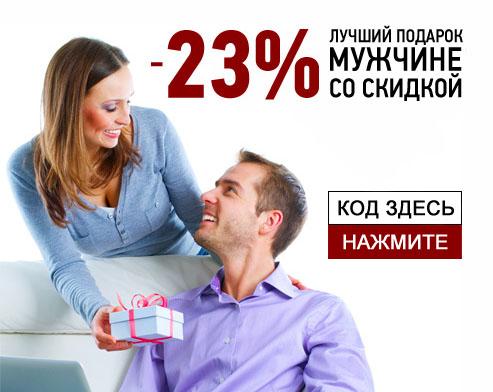 Promenad.ru промокод - Скидка 23% для мужчин!
