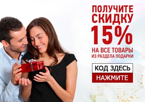 Новый код Promenad - Скидка 15% на подарки!