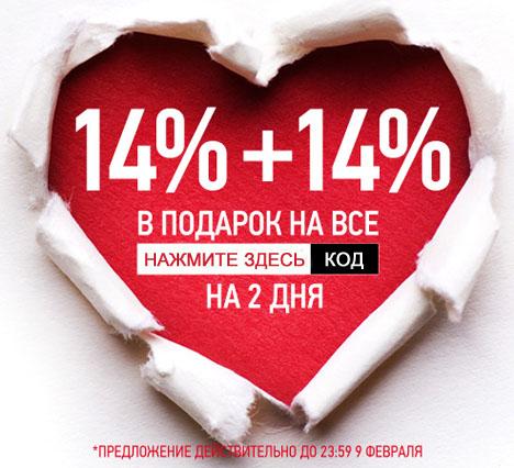 Промокод Promenad.ru! Скидка 28% на ВСЕ!