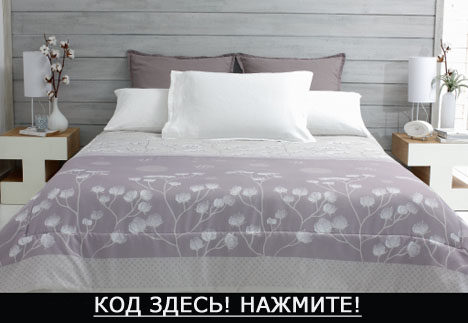 Код подарка ЛяРедут! Теплое одеяло и скидка 10%!
