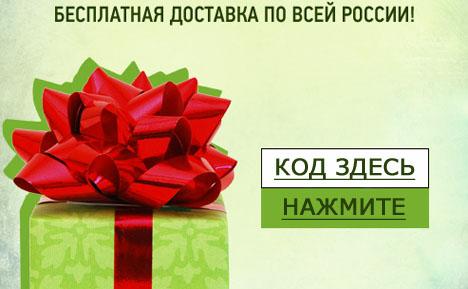 Промо-код Promenad.ru! Бесплатная доставка!