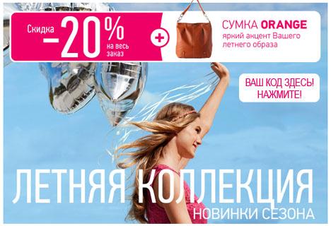 Ларедут код подарка 2013! Скидка 20% и сумка!