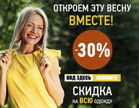 Новый купон Promenad! Скидка 30% на одежду!
