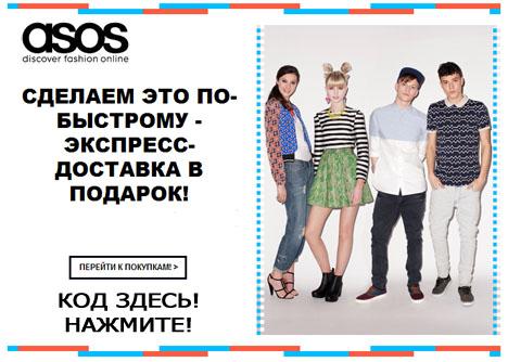 Промокод ASOS - Бесплатная курьерская доставка!