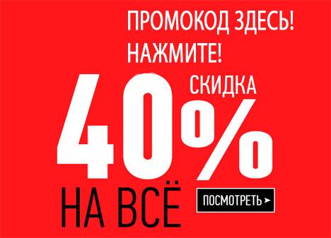 Промокод BlackFriday.ru - 40% скидки!