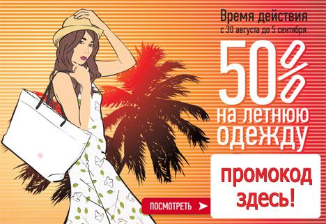 BlackFriday промокод - 50% скидки на летнюю одежду!