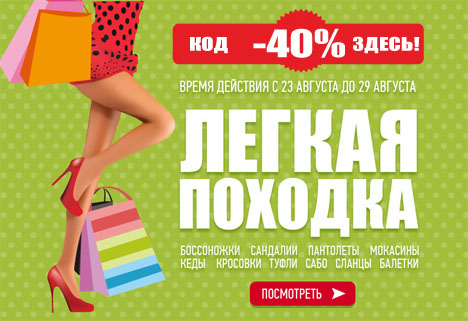 Промокод BlackFriday.ru - 40% скидки на обувь!