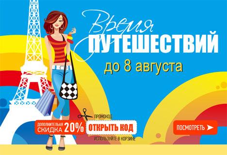 Промокод BlackFriday.ru! Скидка 20% на гардероб для путешествий!