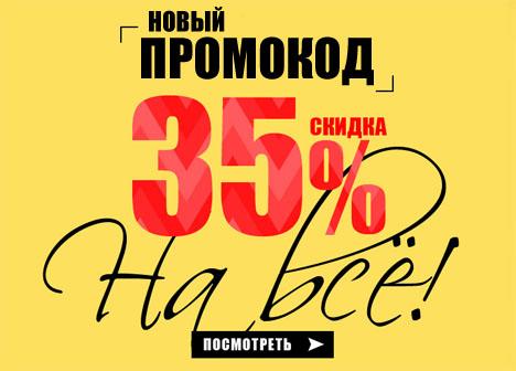 Новый промокод BlackFriday! Скидка 35%!