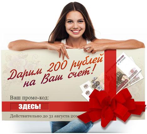 Промокод Мегги Молл - 200 рублей скидки!