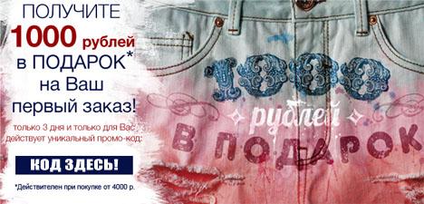 Промокод Tom Tailor - 1000 рублей скидки!