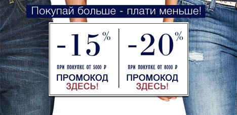 Промокоды Tom-Tailor-Online! 15 и 20% скидки!