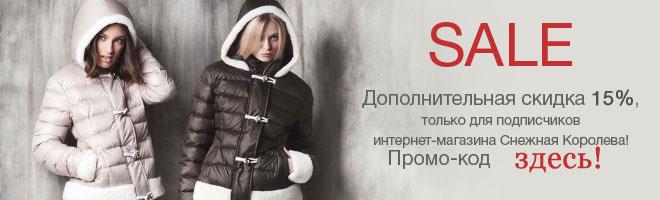 Бонус-купон shop.snq.ru! 15% скидки!