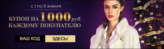 Бонус-код Снежная Королева! 1000 рублей на покупки!