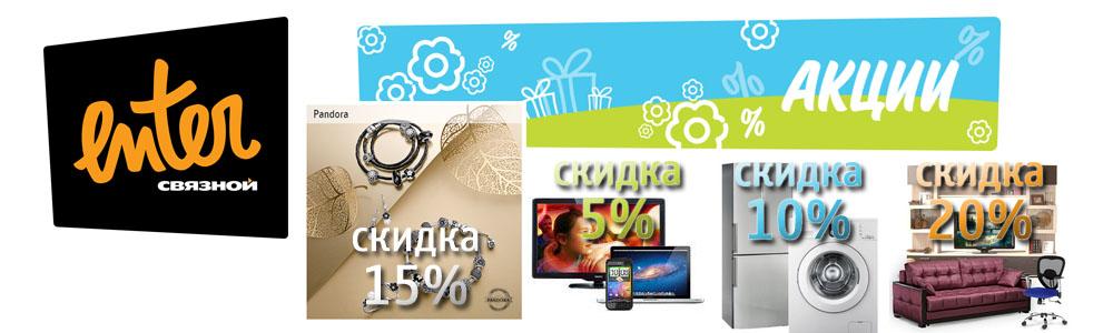 Промокоды Enter.ru - Скидки от 5% до 20%!