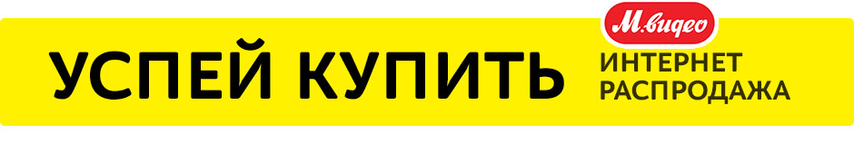 Купон MVideo.ru - До 60% скидки!
