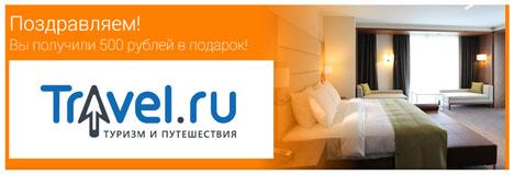 Бонус-купон Travel.Ru - 500 рублей скидки!