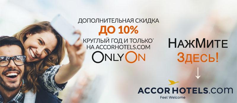 Промокод accorhotels.com! От 10% скидки на отели!