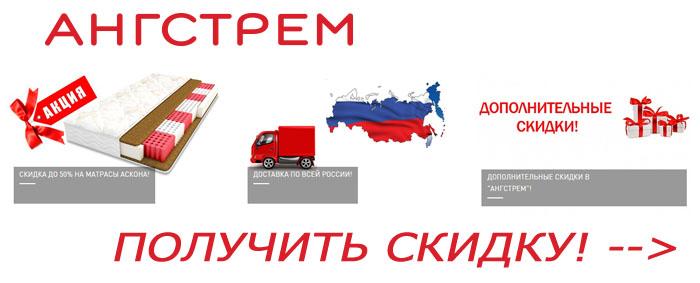 Промокод Ангстрем Мебель - До 20% скидки!