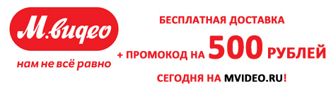 Промокод М.Видео на 500 рублей!