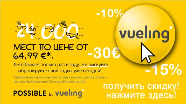 Код скидки Vueling - До 20% скидки на любые билеты!
