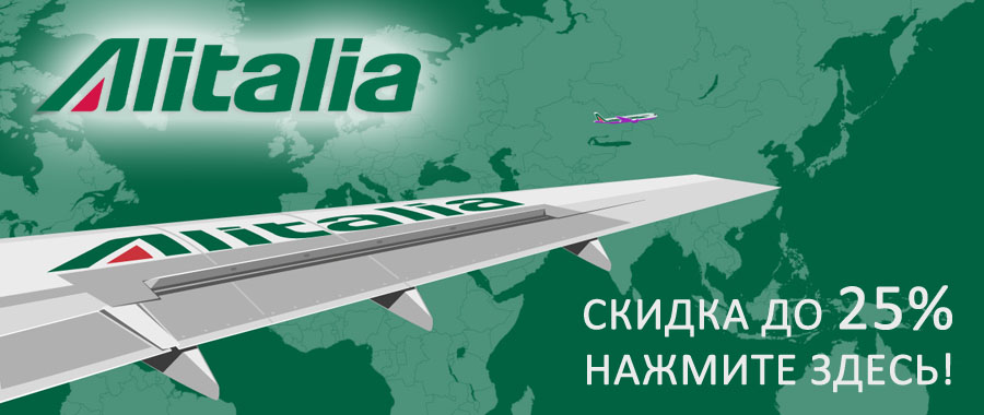 Код скидки Alitalia! До 20% дешевле по промокоду!