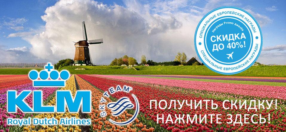 Ваучер KLM.com! До 40% скидки на авиабилеты!