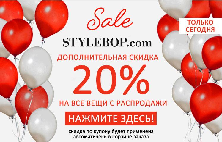Промокод stylebop.com! 20% скидки дополнительно!