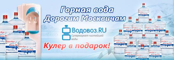 Водовоз.ру код купона на кулер в подарок!