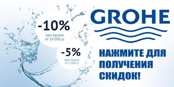 Купон Grohe.ru! От 5 до 10% скидки при покупке!