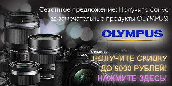 olympus код купона на скидку до 9000 рублей!
