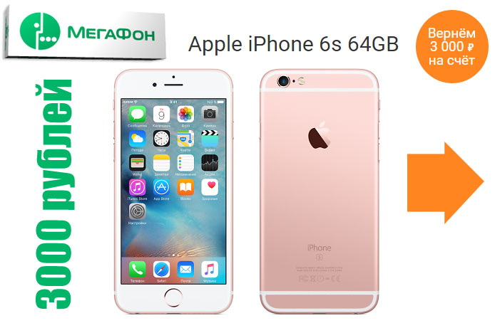 Промокод shop.megafon.ru! Скидка 3000 рублей на Apple iPhone 6s 64 Gb!