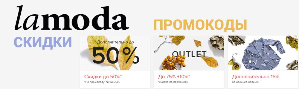 lamoda-promokod